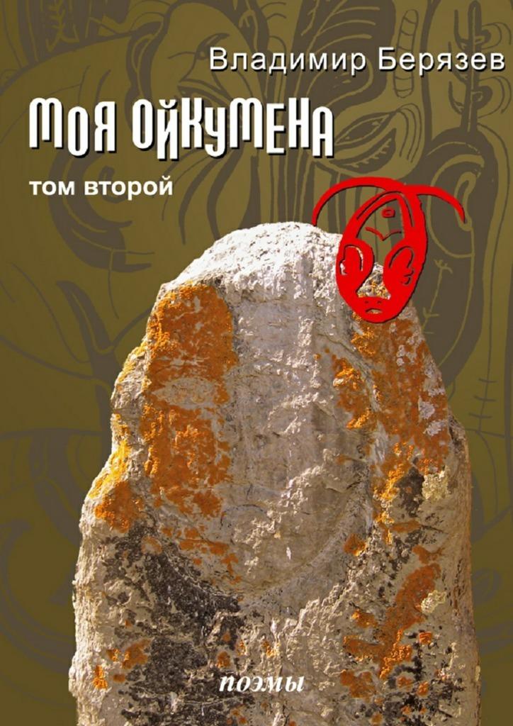 Владимир Алексеевич Берязев Моя ойкумена. Том второй. Поэмы