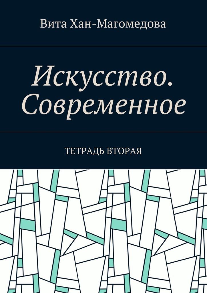 Обложка книги Искусство. Современное. Тетрадь вторая, автор Хан-Магомедова, Вита