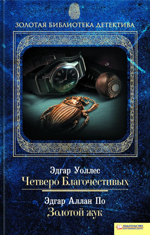 Эдгар Уоллес Четверо Благочестивых. Золотой жук (сборник) цена