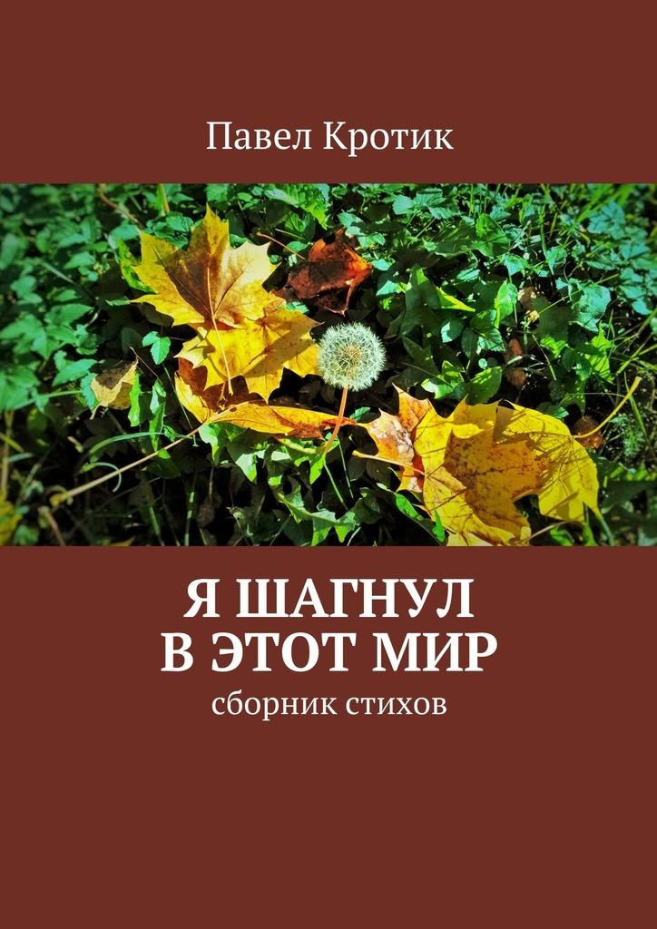 Павел Кротик бесплатно