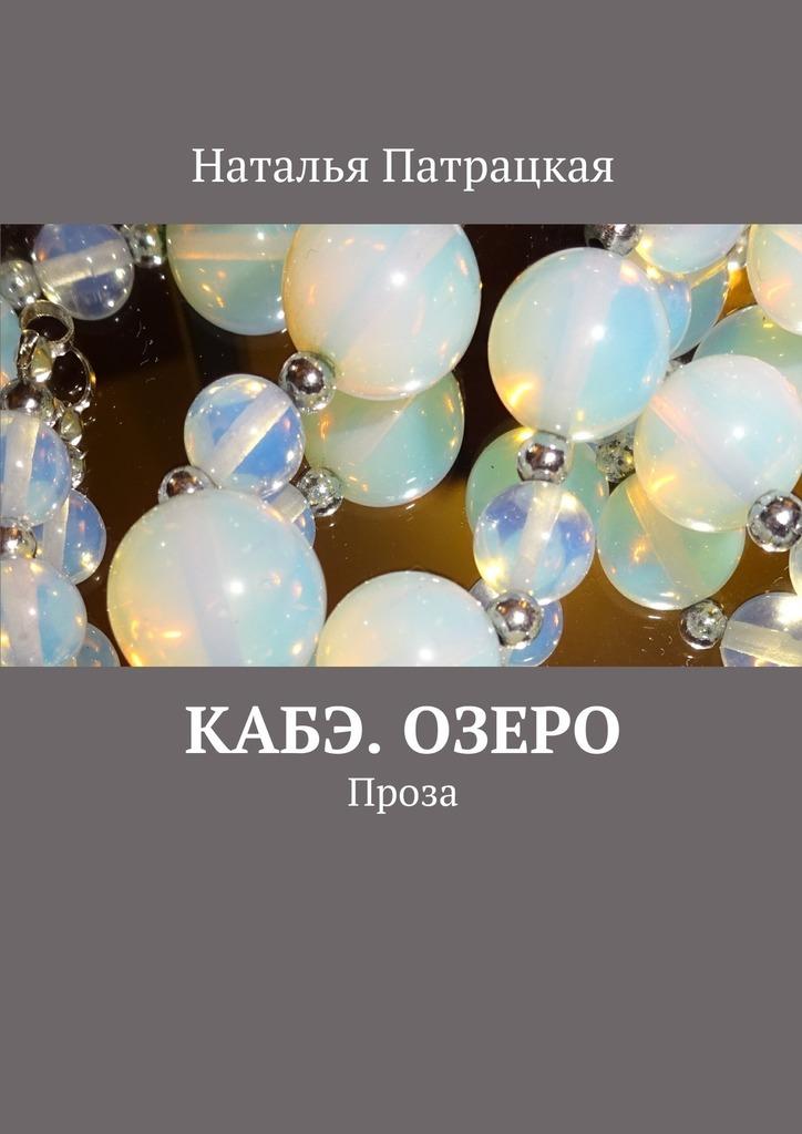 Наталья Патрацкая бесплатно