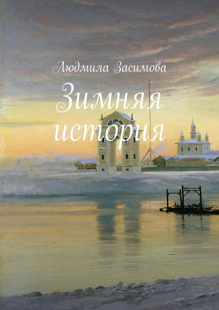 Людмила Засимова Зимняя история 3 комнатная квартира в казахстане г костанай