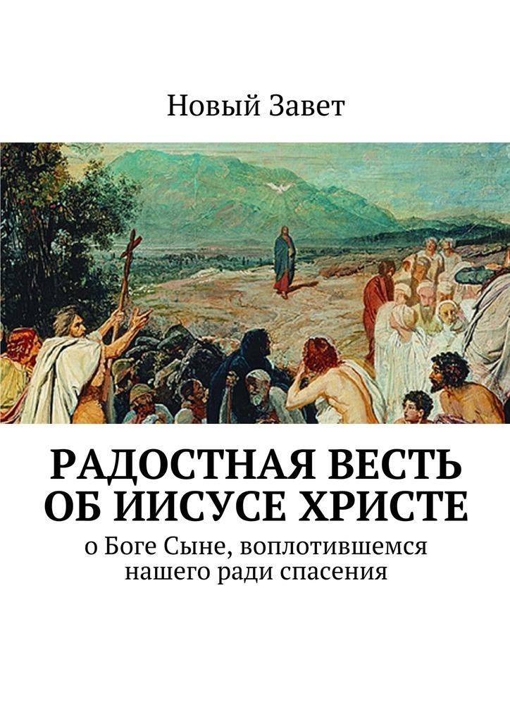 Дмитрий Кузнецов - Радостная весть обИисусе Христе. О Боге Сыне, воплотившемся нашего ради спасения