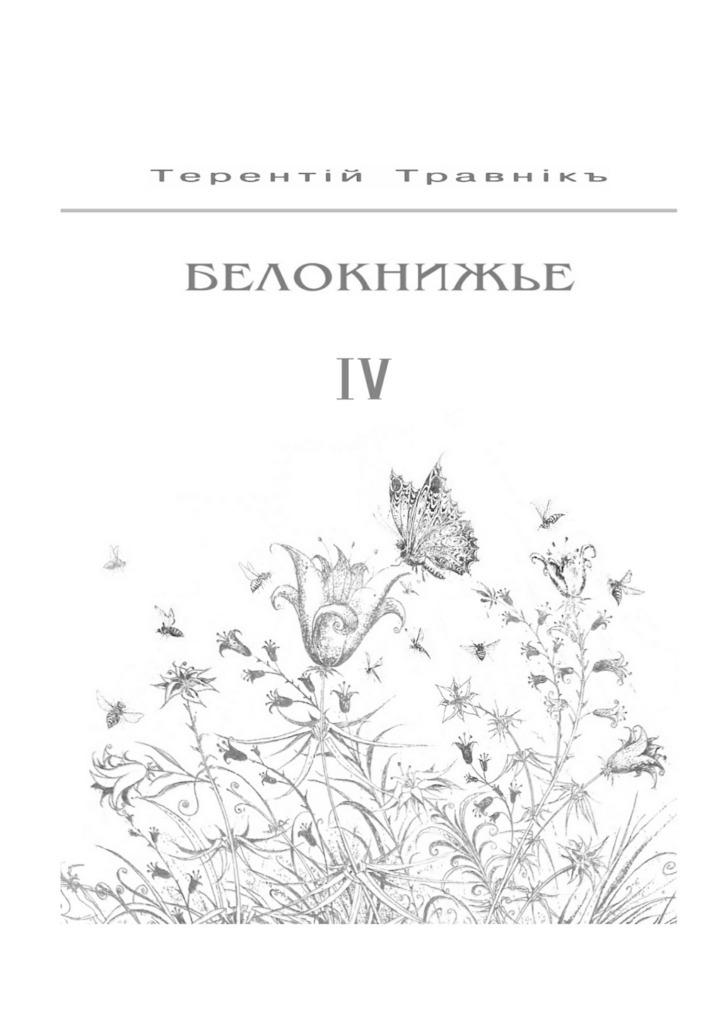 Терентiй Травнiкъ Белокнижье. Собрание сочинений в4-х томах. Том4