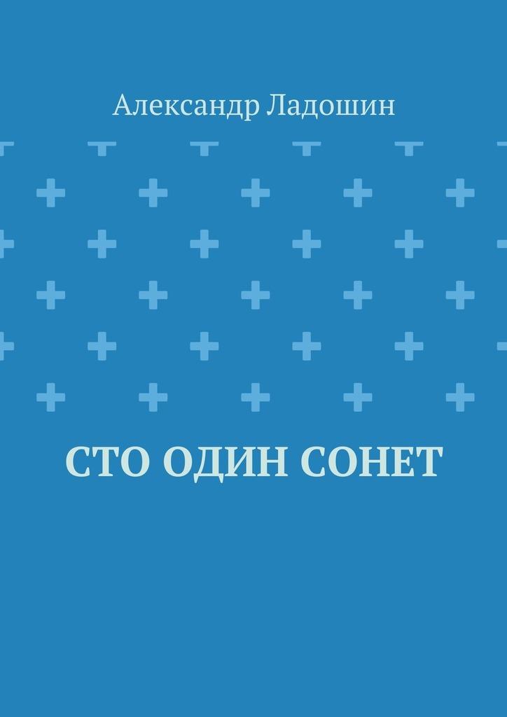 Александр Ладошин Сто один сонет