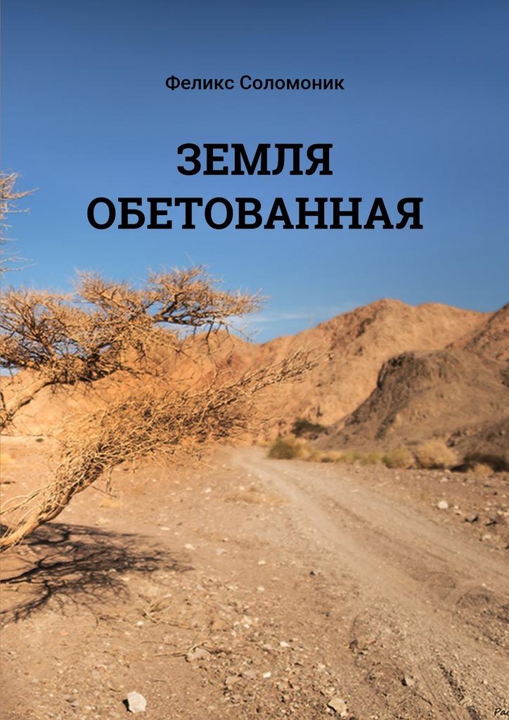 Феликс Соломоник Земля обетованная bergen sport denali 300 page 5