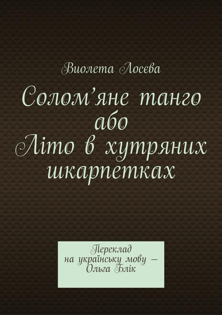 Виолета Лосва