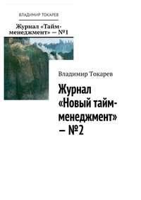 Токарев, Владимир  - Журнал «Новый тайм-менеджмент» – №2