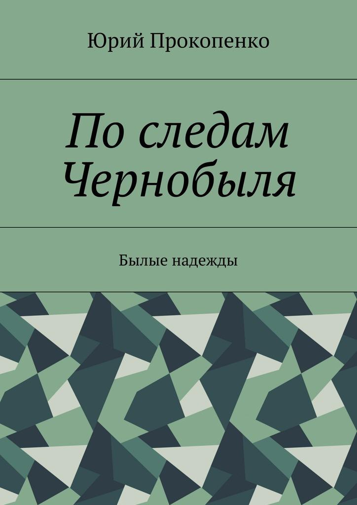 Юрий Иванович Прокопенко бесплатно
