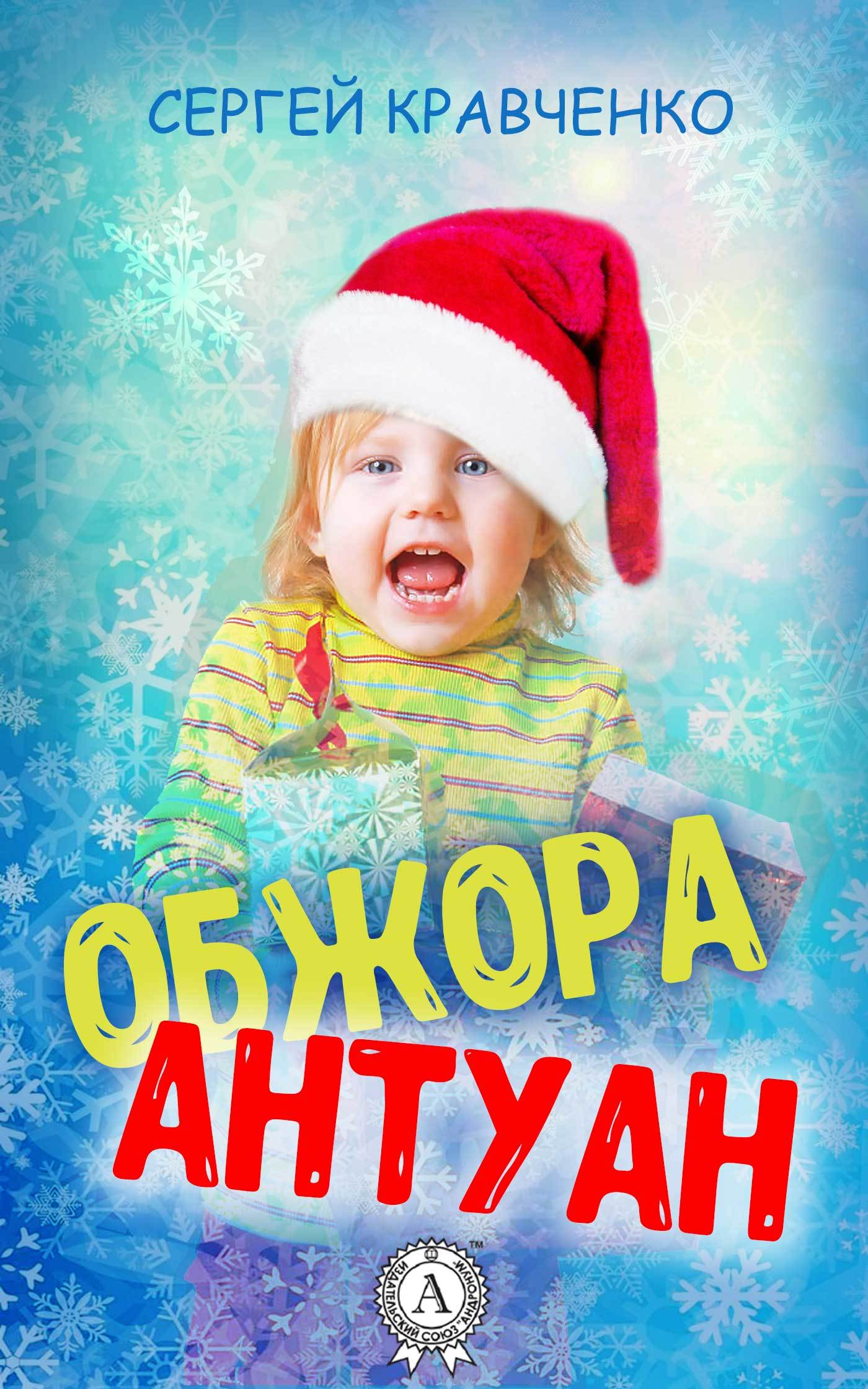 Сергей Кравченко бесплатно