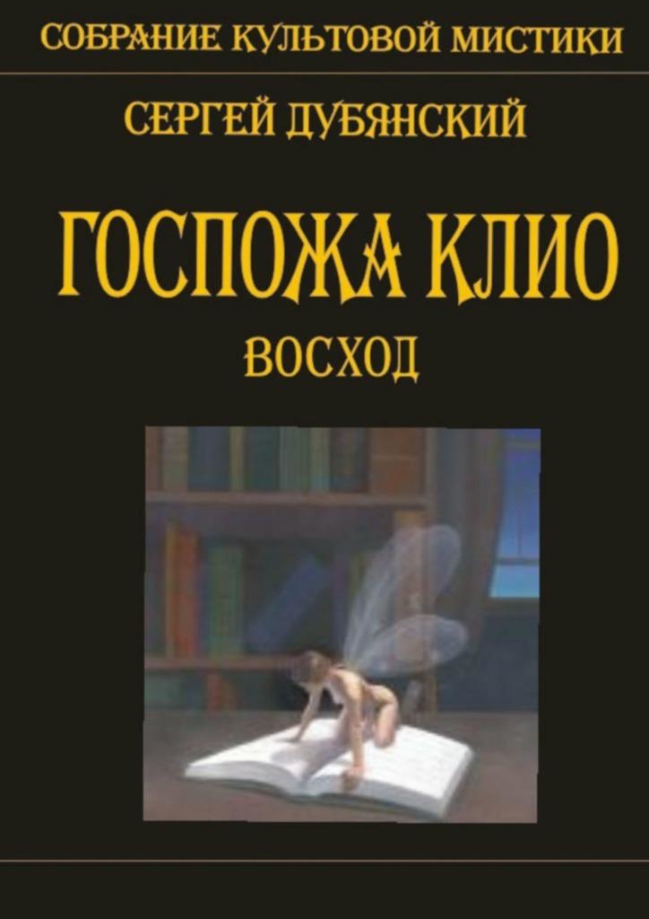 Сергей Дубянский Госпожа Клио. Восход сергей дубянский госпожа клио восход