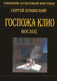 Дубянский, Сергей  - Госпожа Клио. Восход
