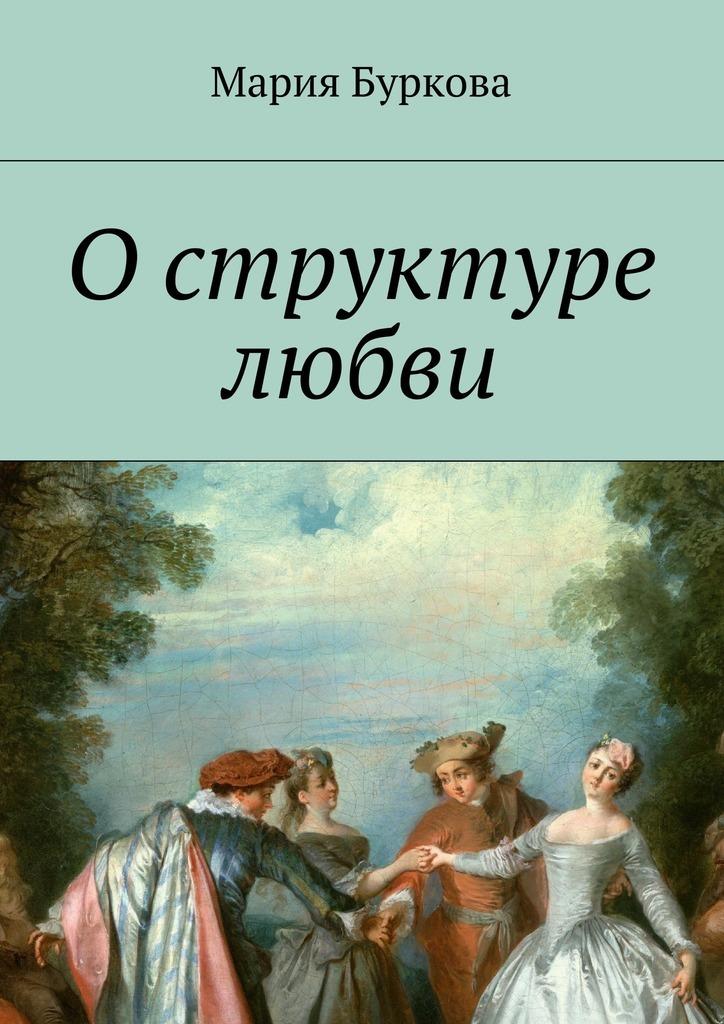 Мария Олеговна Буркова Оструктуре любви мария жукова гладкова ненависть начинается с любви