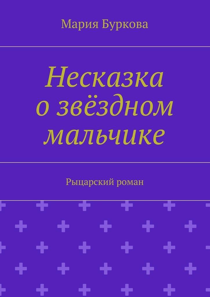 Мария Олеговна Буркова Несказка озвёздном мальчике. Рыцарский роман лихачев д пер повесть временных лет