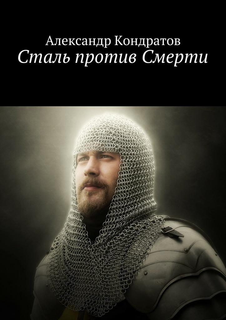 Александр Кондратов Сталь против Смерти огонь в твоём сердце