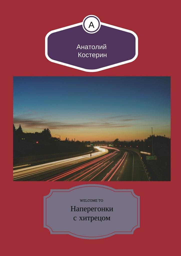 Анатолий Костерин - Наперегонки схитрецом