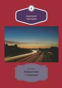 Костерин, Анатолий Юрьевич  - Наперегонки схитрецом