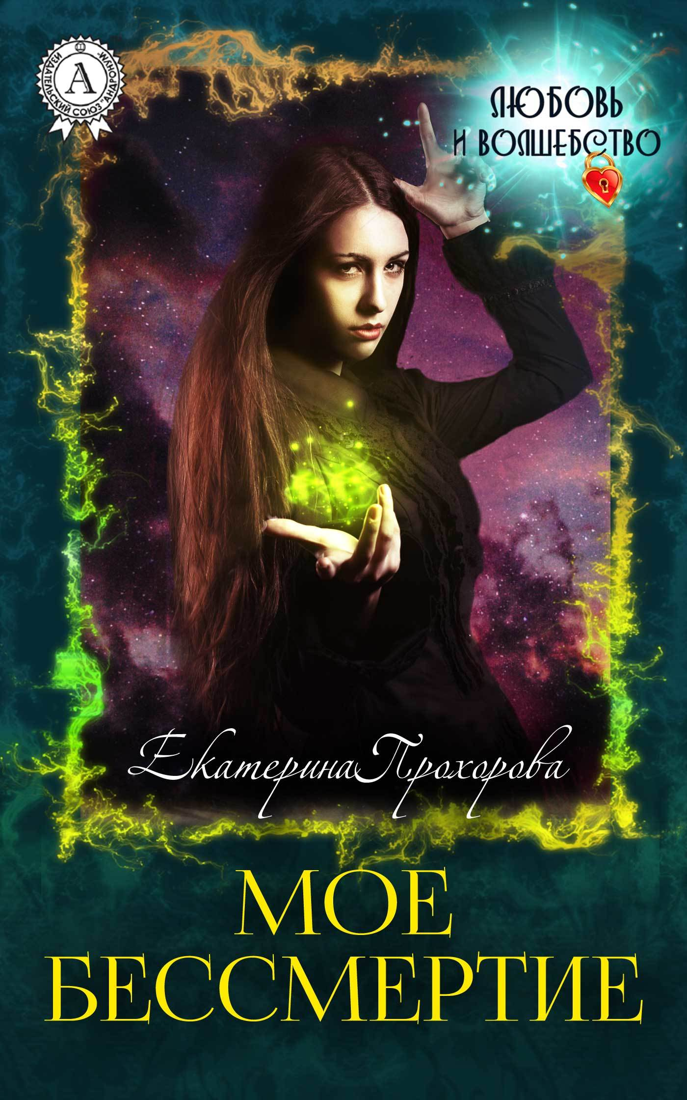 Екатерина Прохорова Мое бессмертие книги эксмо буря ведьмы