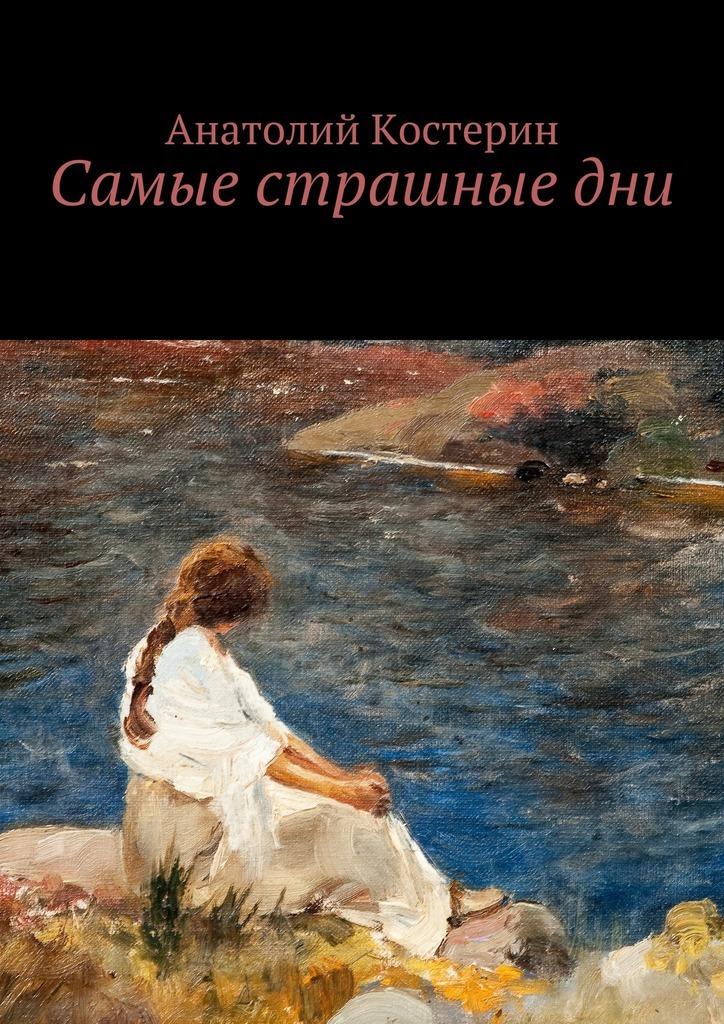 напряженная интрига в книге Анатолий Юрьевич Костерин