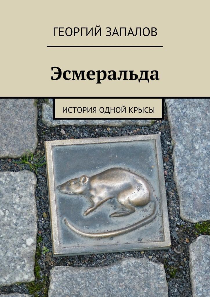 Георгий Запалов Эсмеральда. История одной крысы
