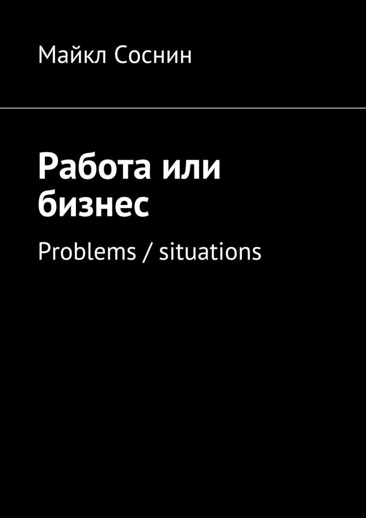 Майкл Соснин