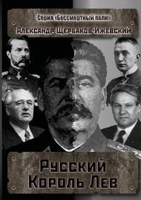 Александр Щербаков-Ижевский - Русский Король Лев. Серия «Бессмертный полк»