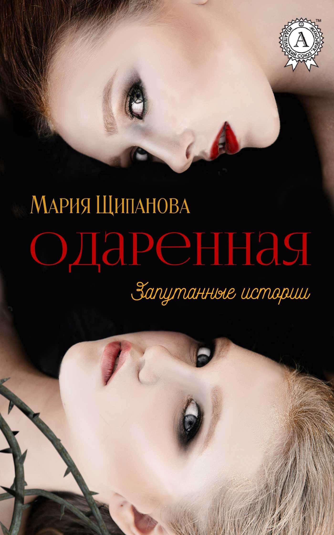 Мария Щипанова - Одаренная