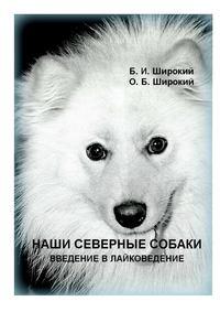 Широкий, Борис  - Наши северные собаки. Введение влайковедение