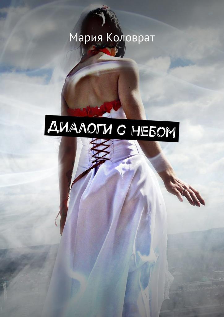 Мария Коловрат Диалоги с небом мария жукова гладкова ненависть начинается с любви