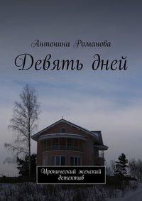 Романова, Антонина Александровна  - Девятьдней. Иронический женский детектив