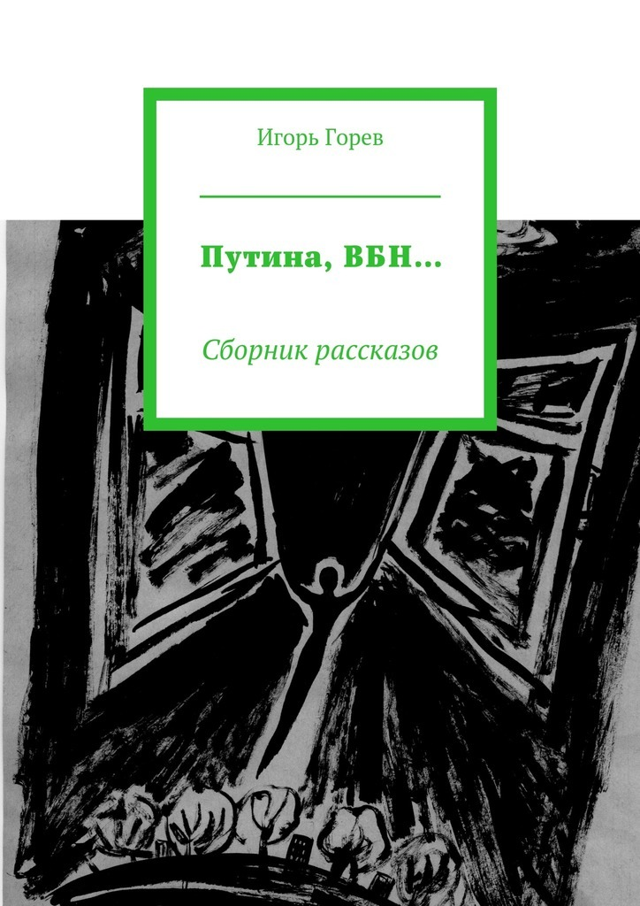 Скачать Путина, ВБН Сборник рассказов быстро