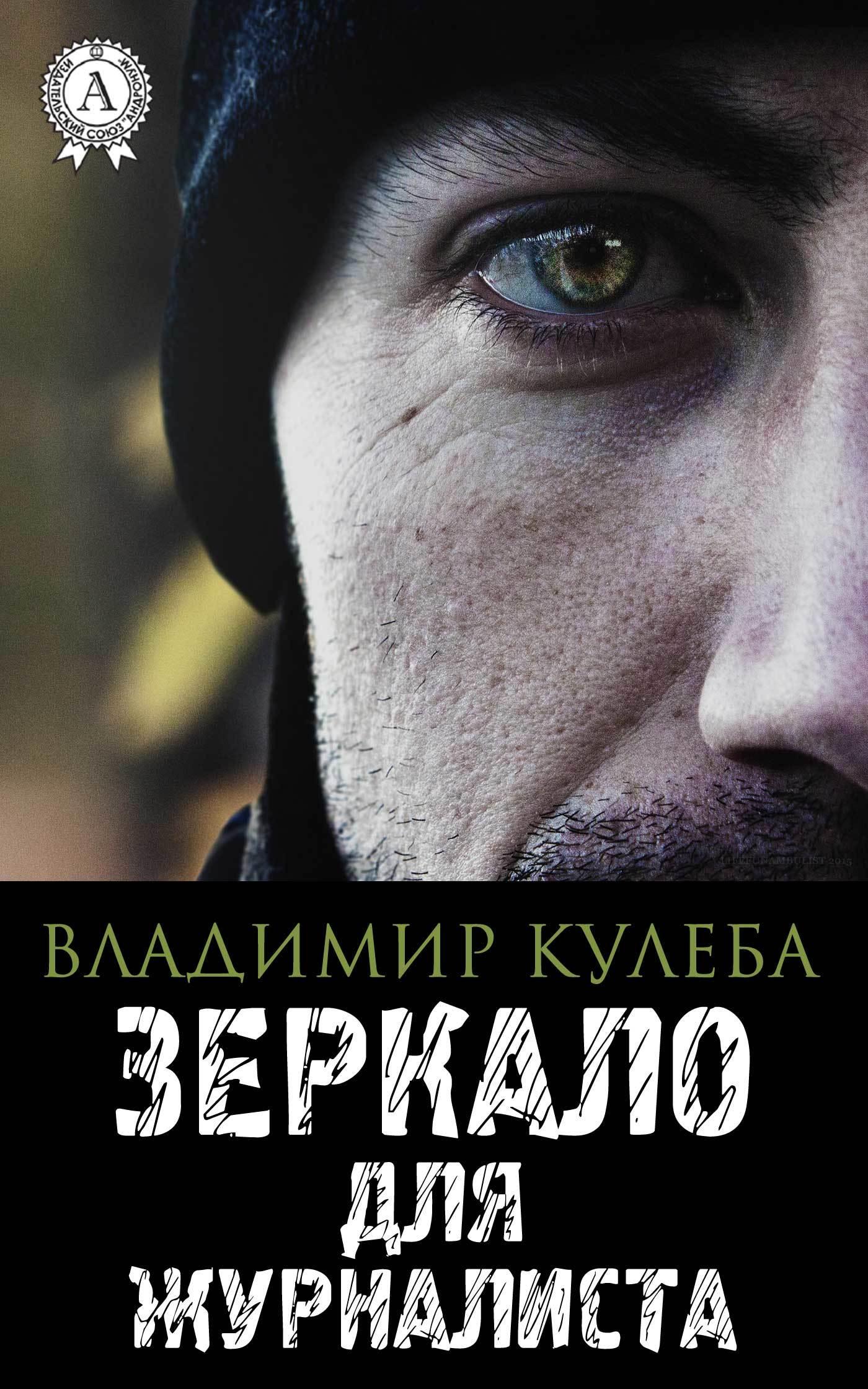 Владимир Кулеба - Зеркало для журналиста