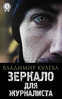 Кулеба, Владимир  - Зеркало для журналиста