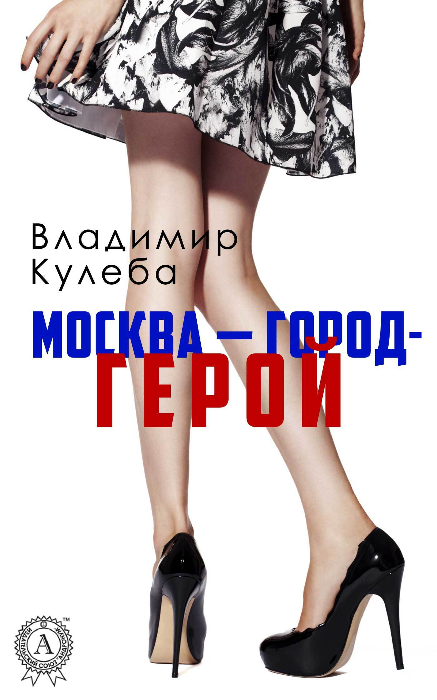 Владимир Кулеба бесплатно