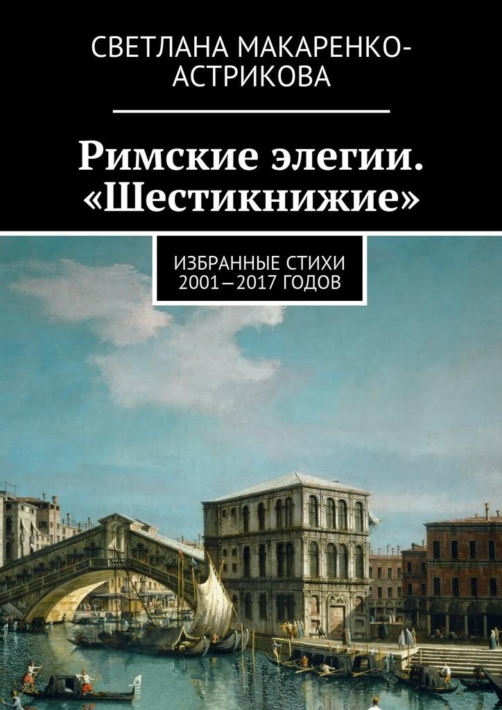 захватывающий сюжет в книге Светлана Анатольевна Макаренко-Астрикова