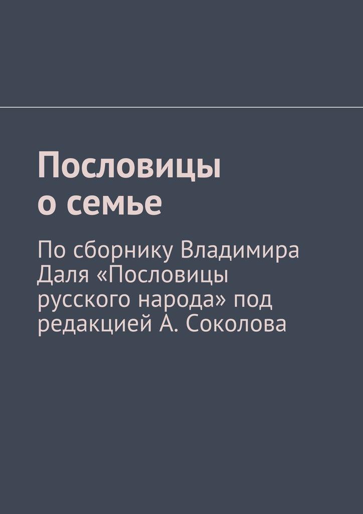 Андрей Соколов бесплатно