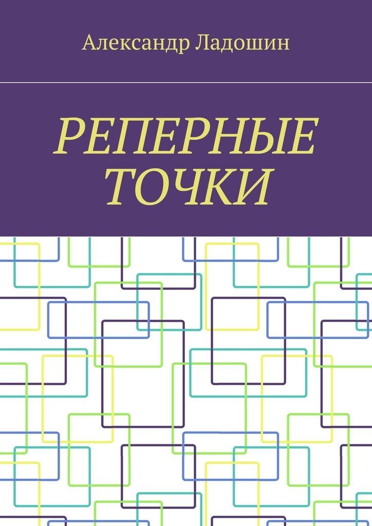 интригующее повествование в книге Александр Ладошин