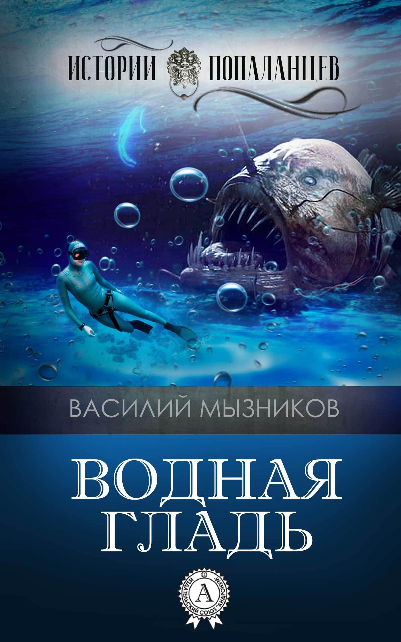 Василий Мызников - Водная гладь