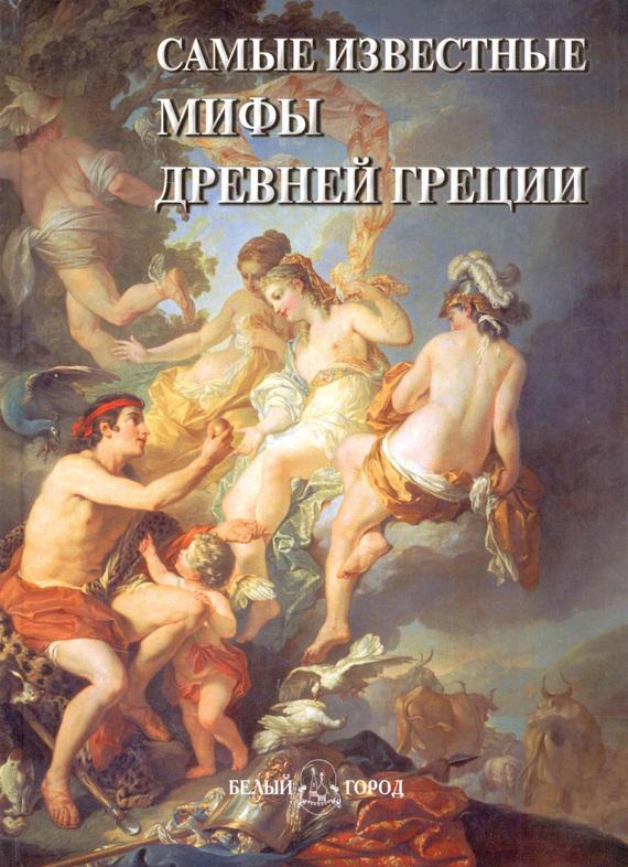 Самые известные мифы Древней Греции случается активно и целеустремленно
