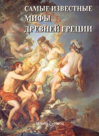 Отсутствует - Самые известные мифы Древней Греции