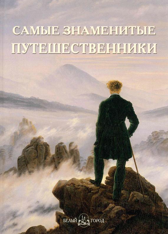 Отсутствует Самые знаменитые путешественники самые знаменитые путешественники россии