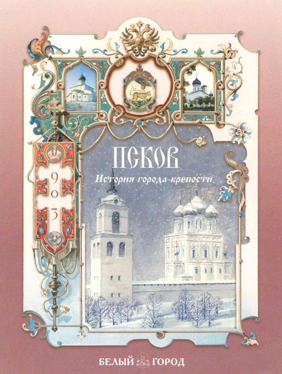 Наталия Соломко Псков. История города-крепости