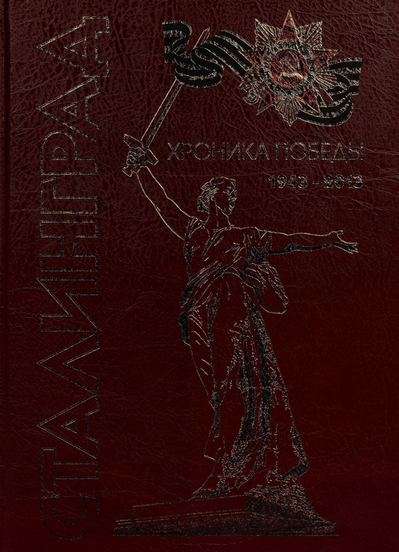 Отсутствует Сталинград. Хроника победы. 1943–2013 улитка где можно в волгограде цена