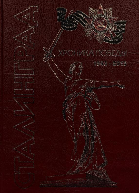 Отсутстует Сталинград. Хроника победы. 1943–2013