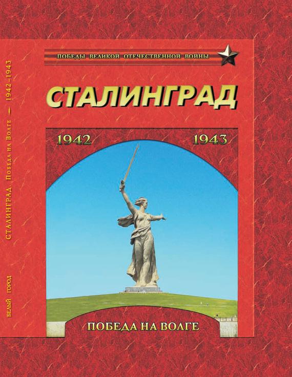 Сталинград. Победа на Волге. 1942 1943 происходит активно и целеустремленно
