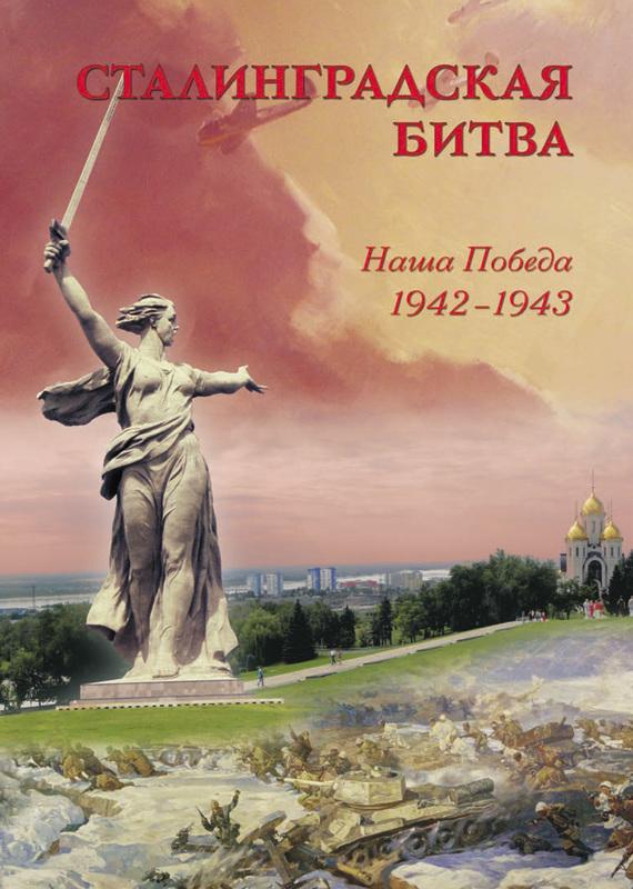 Отсутствует Сталинградская битва. Наша победа. 1942–1943 золототрубов алексндр михайлович сталинградская битва зарево над волгой