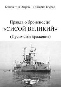 Озеров, Константин  - Правда о броненосце «Сисой Великий» (Цусимское сражение)