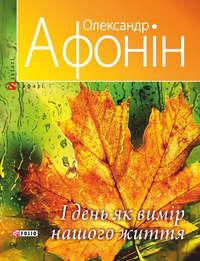 Афонін, Олександр  - І день як вимір нашого життя
