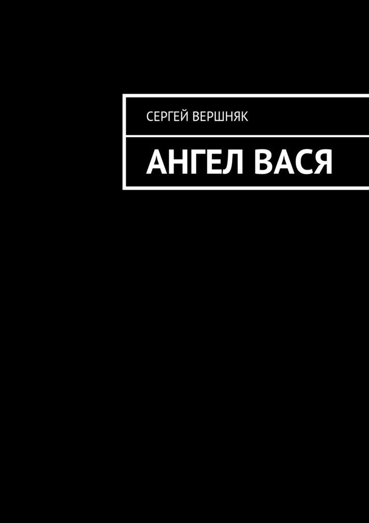 Сергей Вершняк АнгелВася история одного города cdmp3