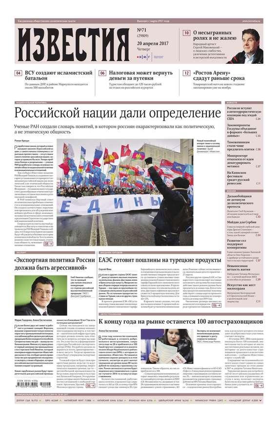 Редакция газеты Известия Известия 71-2017 газеты